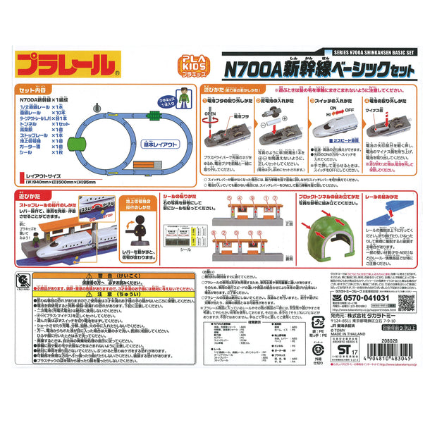 Plarail N700A Shinkansen Basic Set