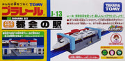 Plarail (794639) Urban Station