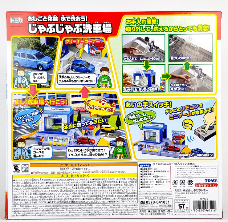 TOMICA TOWN CAR WASH
