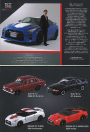 Tomica Gift Set GT-R 50th Anniversary
