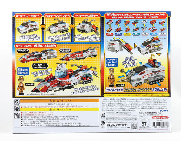 Tomica Hyper Rescue No.2