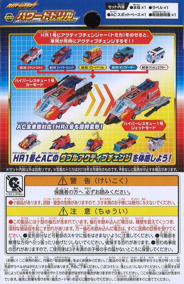 Tomica Hyper Rescue AC02 Power Drill