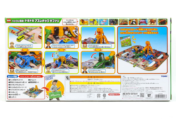 Tomica Athletic Safari Map