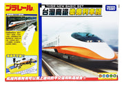 Plarail Taiwan THSRC New Basic Set