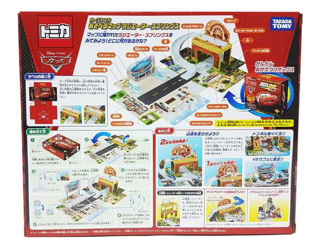 TOMICA CARS BIG RADIATOR SET