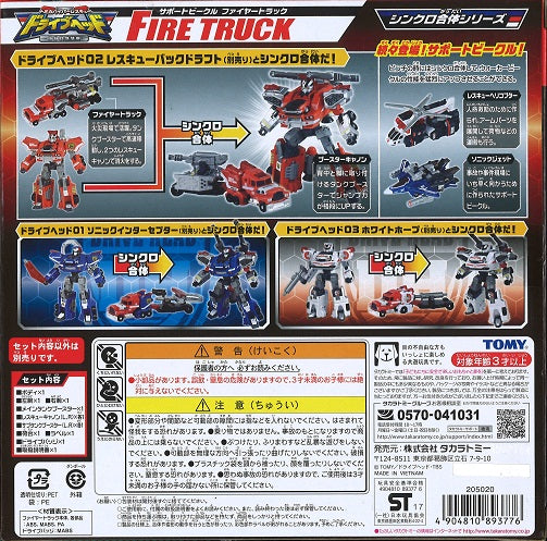 TOMICA DRIVE HEAD SUPPORT VEHICLE FIRE TRUCK