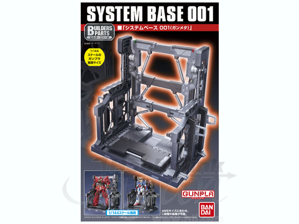 Builder Parts System Base 001 (GUN METALLIC)