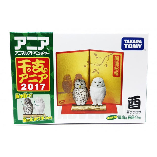 ANIA NEW YEAR OWL