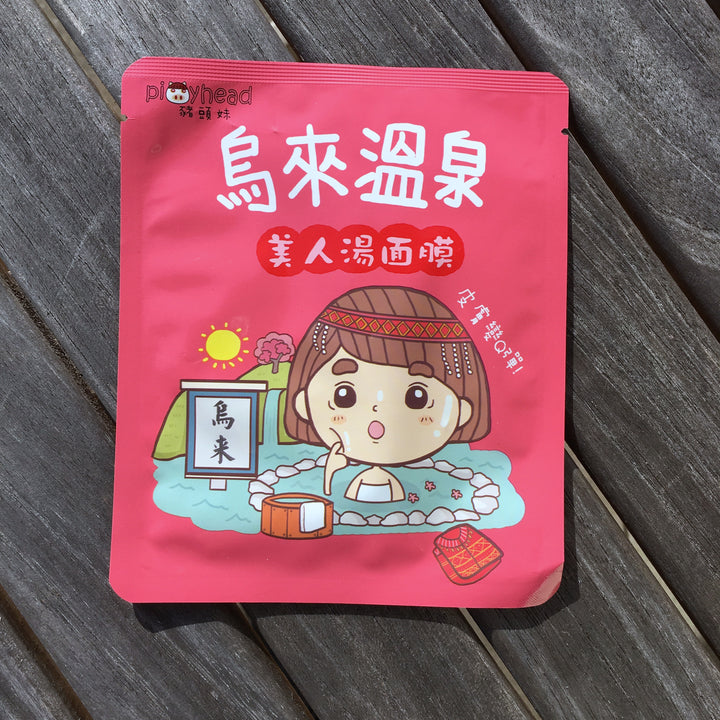 Wulai Hot Springs Brightening and Purifying Sheet Mask