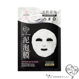 Vital Brightening Bubble Mud Mask
