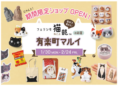 Cat Goods Shop at MARUI Department Store