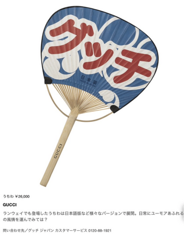 GUCCI Japanese Fan
