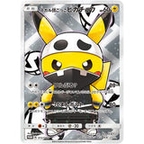 Pokémon TCG Sun & Moon Special Box - Special Team Pikachu (Japanese version)
