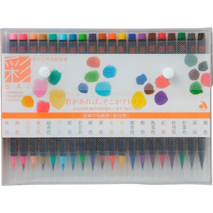 Akashiya Sai Watercolor Brush Pen - 20 Color Set
