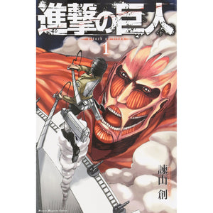 Attack on Titan Volume 1 (Japanese Edition)