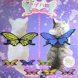 Butterfly Wings Costume for Cats (Neko no Ageha-cho)