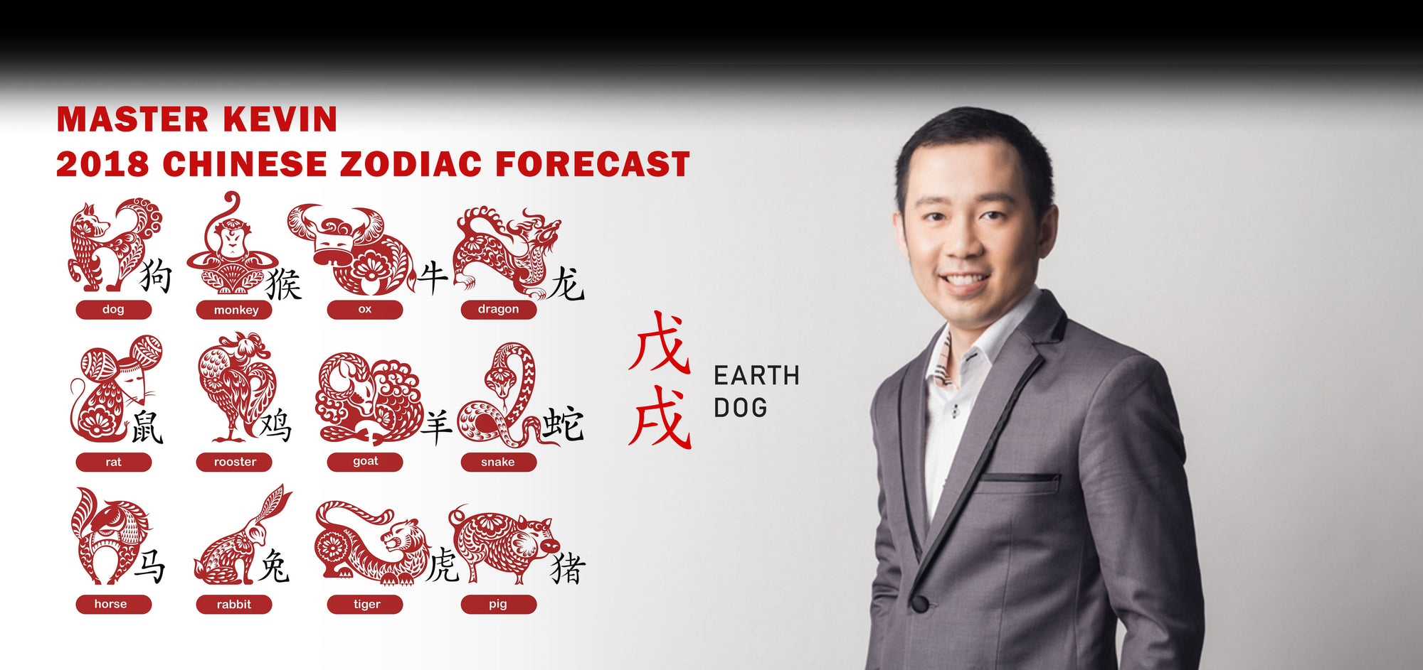 2018 Chinese Horoscope Animal Forecast & Zodiac by Master Kevin Foong