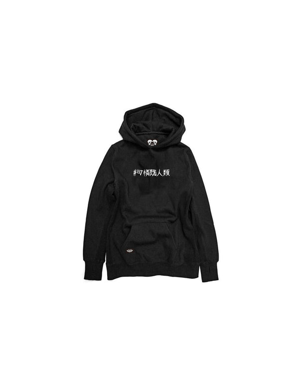 FW19 HD1735BK | POOR HUMANS