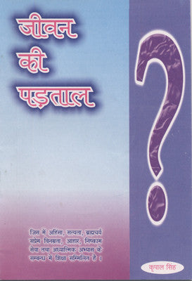 Jeevan Ki Parhtal ( Seven Paths to Perfection)