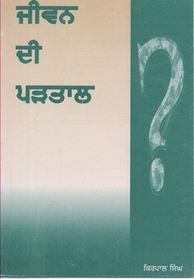 Jeevan Di Parhtal ( Seven Paths to Perfection )
