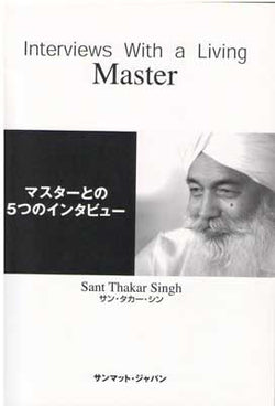 Interviews With A Living Master