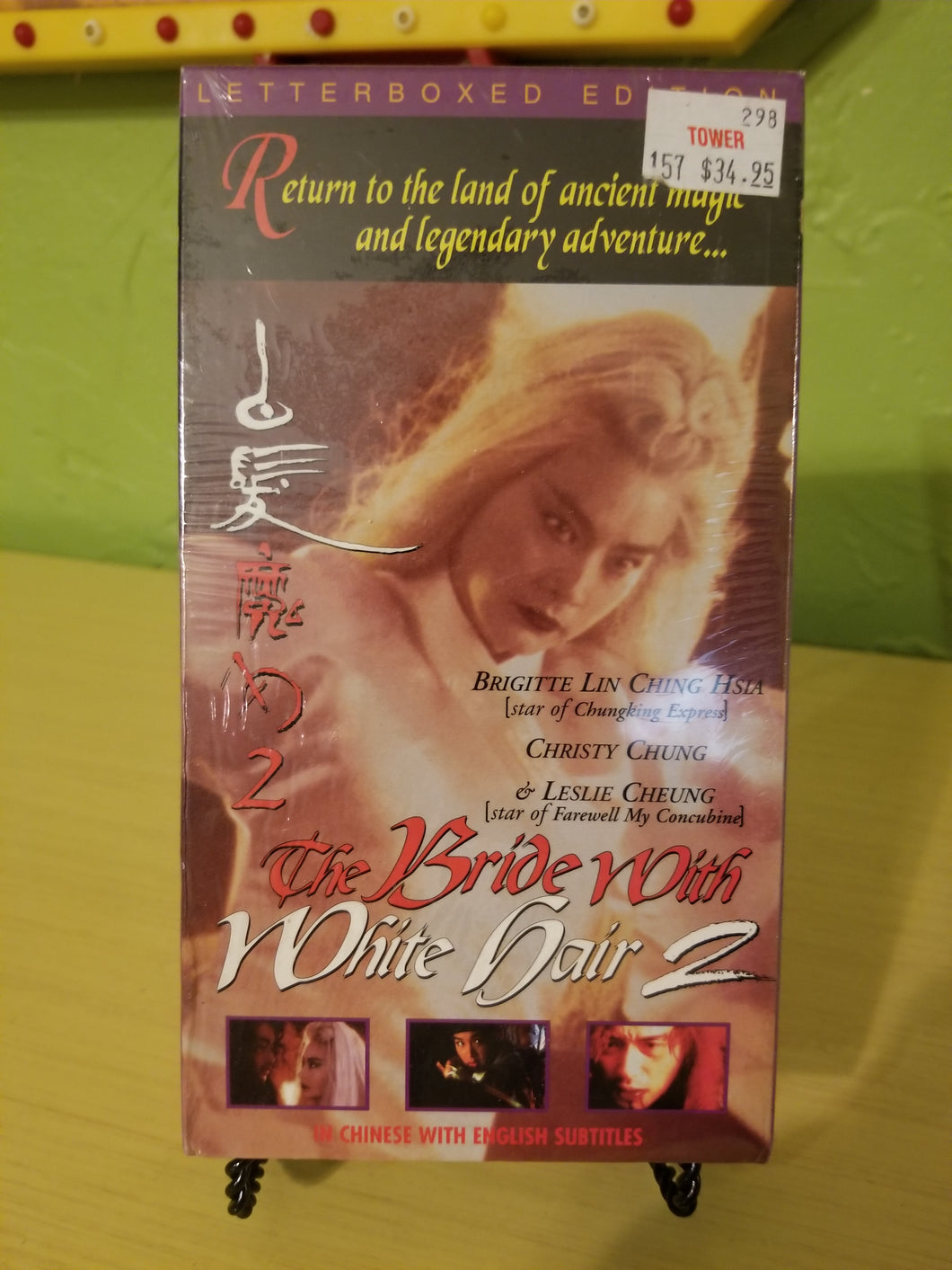 The Bride with White Hair 1 & 2 SEALED VHS