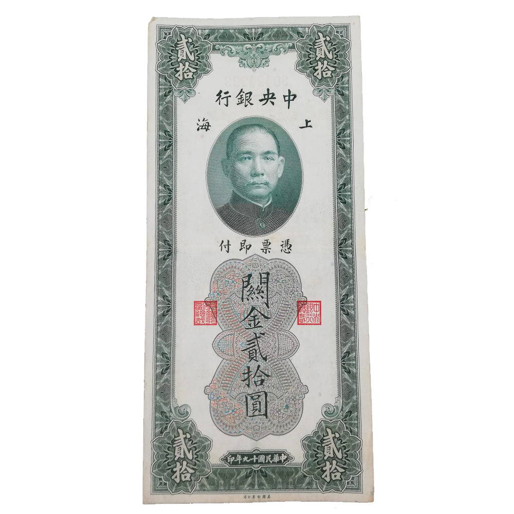 El billete Vertical de China 1930 - American Bank Note Company