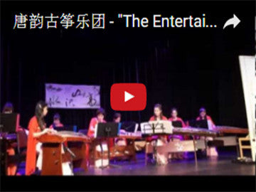 The Entertainer 古箏三重奏