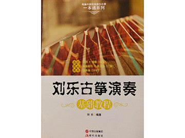 Liu Le Guzheng Basic Tutorial
