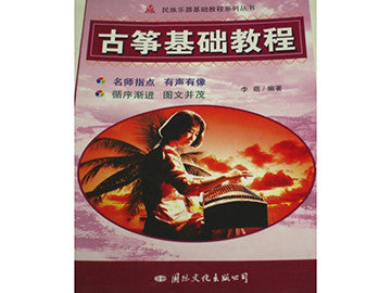 Guzheng Basic Tutorial by Meng Li