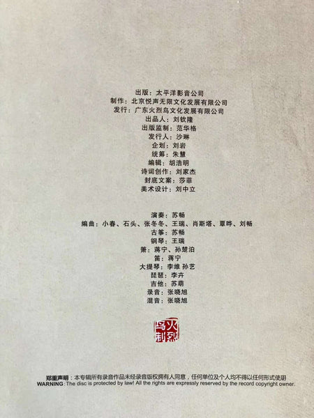 Zheng Words - Su Chang