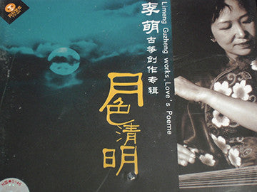 Li Meng Guzheng Works - Love's Poeme