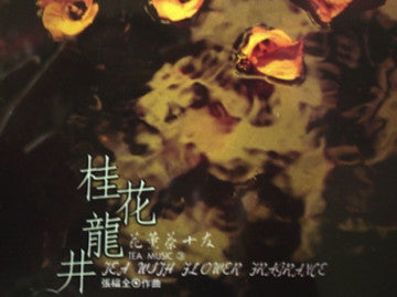 Tea with Flower Fragrance - Chinese Instrumental Ensemble of Tea Music - Lingzi Xu, Yuxia Wu, Jiazheng Zhao