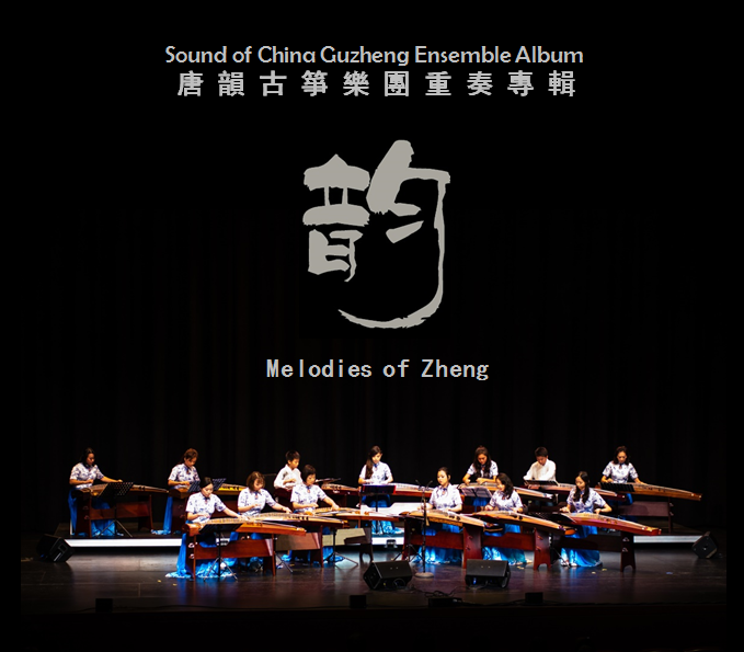 "Sound of China Guzheng Ensemble Album ""Melodies of Zheng"""