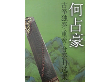 He Zhanhao Guzheng Solo and Ensemble Collection