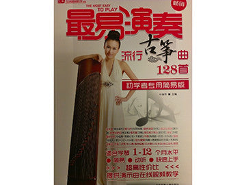 Easy Performing 128 Guzheng Pop Songs