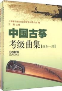 China Guzheng Exam Pieces - Performance Level 1-3 (Shanghai Guzheng Association) - Wang Wei