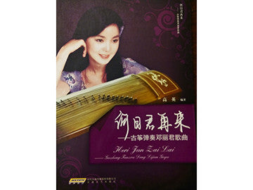 "Teresa Teng Collection ""When will you Return"""