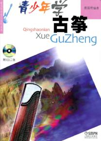 Youth Learning Guzheng by Xuejun Guo with VCD