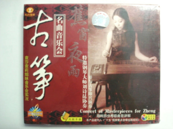 Concert of Masterpieces for Zheng Yuan Sha (2VCD)