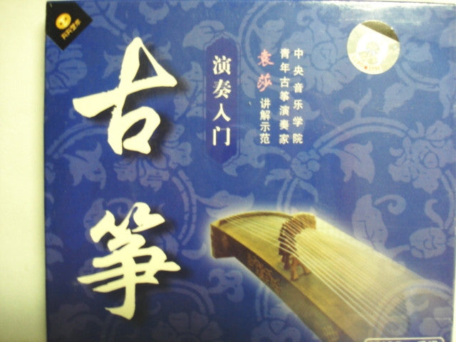 Entrance into Guzheng Performance 古筝演奏入门 - 袁莎