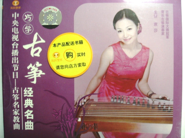Easy Learning of Guzheng Famous Pieces (2VCD + textbook) Yuan Sha