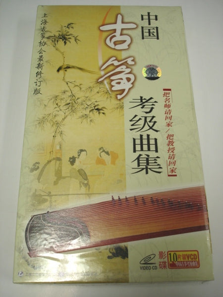 Chinese Guzheng Exam Pieces 10 VCD Sets - Shanghai Guzheng Association