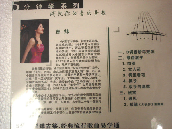 Learning Guzheng in 5 Minutes Series - Famous Pop Songs 1VCD+score Ji Wei