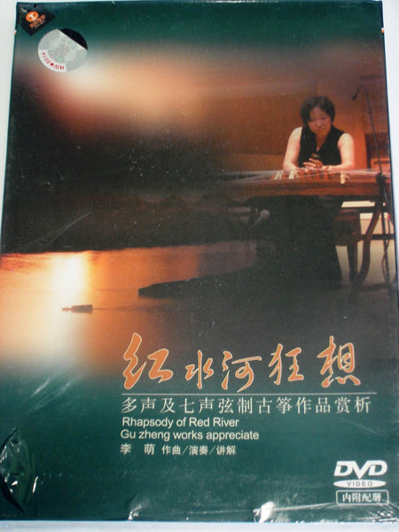 Rhapsody of Red River Guzheng Works Appreciate - Li Meng