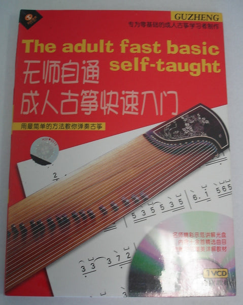 The Adult Fast Basic Self Taught (VCD+booklet instruction) - Yang Xi