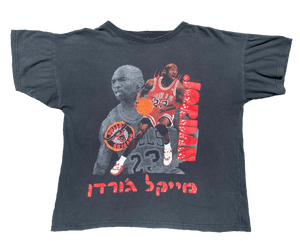 MICHAEL JORDAN HEBREW TEE