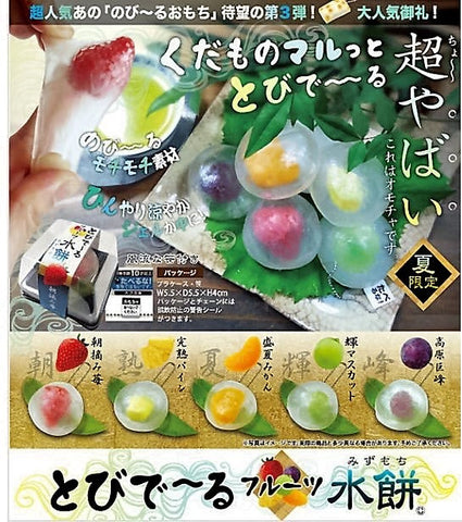Stretchy Fruits Mizu Mochi Squishies Collection Charms