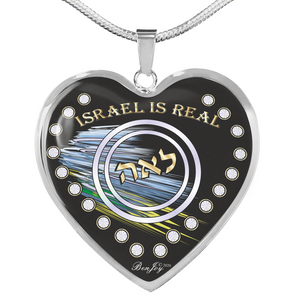 Personalized Israel Is Real Heart Necklace By BenJoy