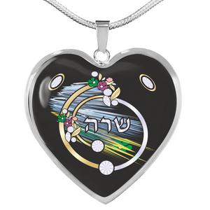 Personalized Judaic Name Heart Necklace By BenJoy